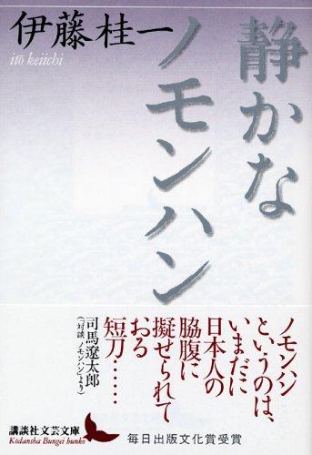 静かなノモンハン (講談社文芸文庫)