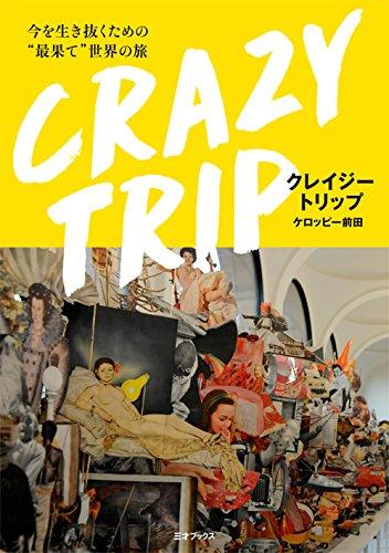 "CRAZY TRIP 今を生き抜くための""最果て""世界の旅"