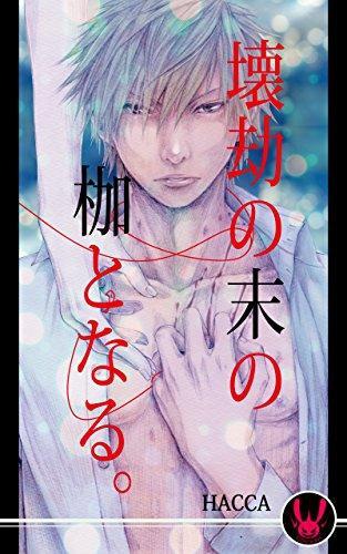 keukeretu opheria japanese edition