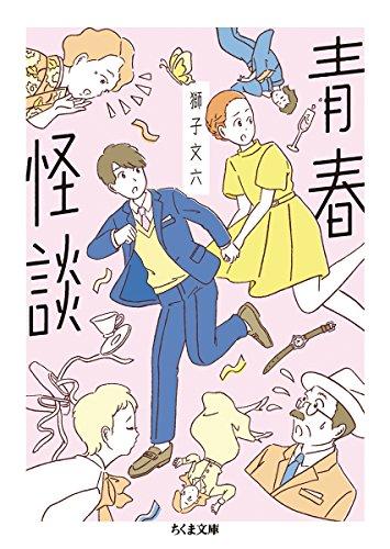青春怪談 (ちくま文庫)