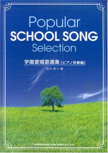 学園愛唱歌選集 ピアノ伴奏編  松山祐士 編