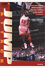 JUMP ATTACK-The Formula for Vertical Game (2001) ISBN: 4890840443 [Japanese Import] Tankobon Hardcover
