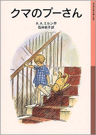 クマのプーさん (岩波少年文庫 (008)) | A.A.ミルン, E.H.シェパード ...