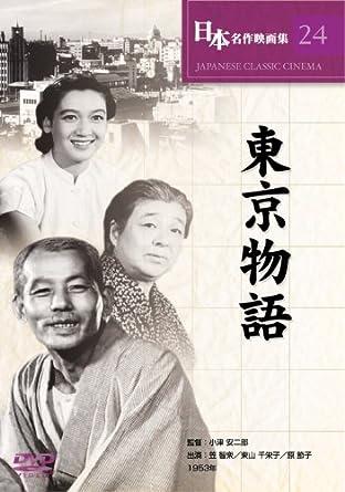 東京物語 [DVD] COS-024