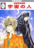 Kakizaki Ryou short stories - - (Tosuisha Ichi Raki Comics *) people of the universe (2006) ISBN: 4887417063 [Japanese Import]