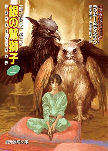 銀の鷲獅子〈上〉 (ヴァルデマール年代記/魔法戦争3) (創元推理文庫)