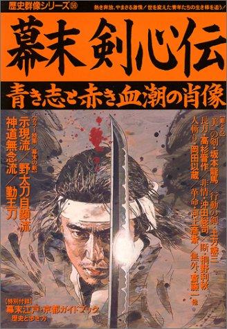 Bakumatsu Kenshin Den - Portrait of blood Crimson and The Blue Zhi (history Gunzo series (56)) ISBN: 4056019762 (1998) [Japanese Import] ()