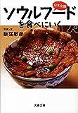 日本全国 ソウルフードを食べにいく (文春文庫 い 96-1)