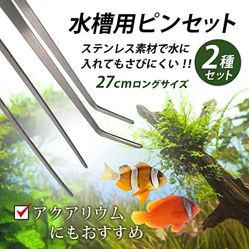 ロングサイズ ピンセット (ストレート・カーブ) 2本セット 27cm 水草用