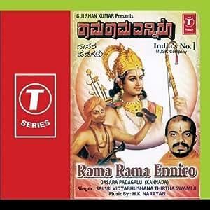 Rama Rama Enniro-Dasara Padagalu
