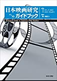 日本映画研究へのガイドブック: Research Guide to Japanese Film Studies