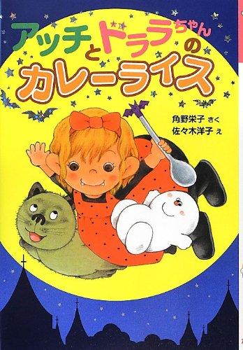 アッチとドララちゃんのカレーライス (ポプラ社の新・小さな童話)