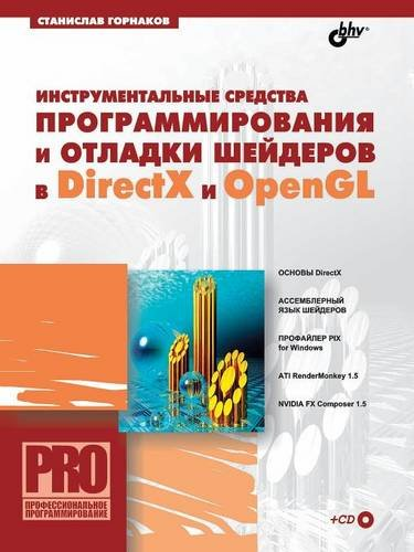 Download Programming Tools and Debugging Shaders in DirectX and OpenGL (Russian Edition) ebook