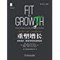 重塑增长:成本消减、重组和转型的战略指南