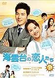 [DVD]海雲台(ヘウンデ)の恋人たち DVD-BOX2