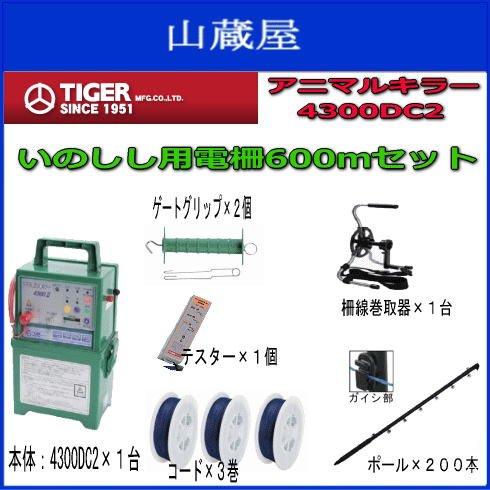 アニマルキラー電気柵 イノシシ用電柵 2段張600mセット[4300DC2(12V電池式)] B00NUSO7MQ