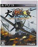 Daisenryaku: Dai Toua Kouboushi - Tora Tora Tora Ware Kishuu Ni Seikou Seri [Regular Edition] [Japan Import] by SYSTEM SOFT