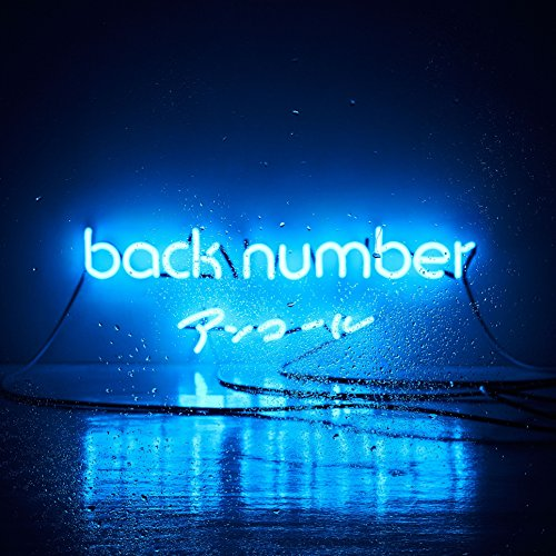 back number / アンコール[通常盤]