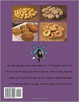 Hebrew Book - pearl of baking - part 5 - Desserts: Hebrew: Volume 32