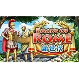 Road of Rome 新世代|ダウンロード版
