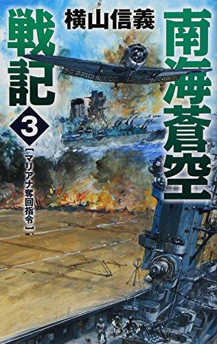 南海蒼空戦記3 - マリアナ奪回指令 (C・NOVELS)