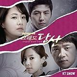 [CD]それでもあなた 韓国ドラマOST (SBS) (韓国盤)