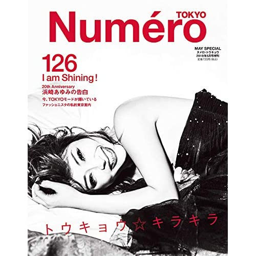 Numero TOKYO 2019年5月号 増刊 表紙画像