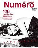 Numero TOKYO 2019年05月増刊号(浜崎あゆみ表紙バージョン)