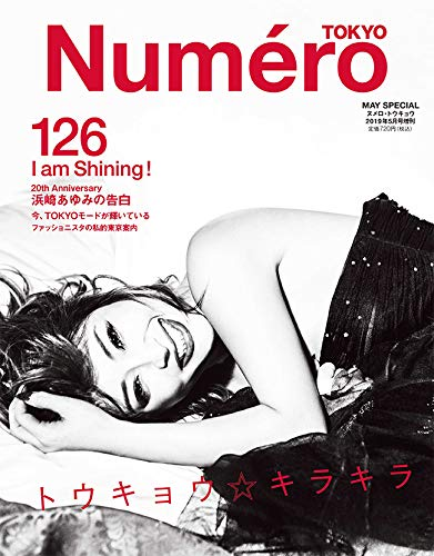 Numero TOKYO 2019年5月号 増刊 画像 A