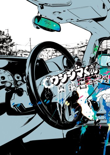 闇金ウシジマくん 24 (ビッグコミックス)