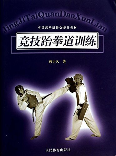 Chinese Taekwondo Association recommended textbook: Kickboxing Training(Chinese Edition) PDF