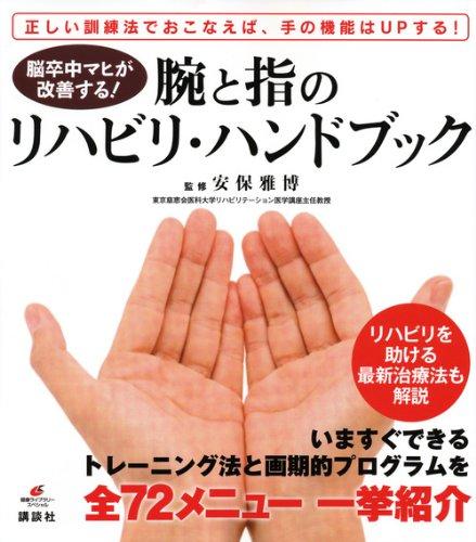 脳卒中マヒが改善する! 腕と指のリハビリ・ハンドブック (健康ライブラリースペシャル)