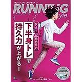 Running Style 2019年1月号