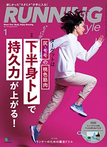 Running Style 2019年1月号 画像