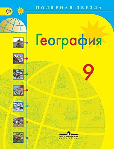 Download Geografiya. Rossiya. Uchebnik dlya obscheobrazovatelnyh uchrezhdeniy. 9 klass PDF