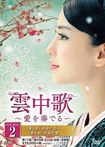 雲中歌~愛を奏でる~ DVD-BOX2 B01CCQOYSI