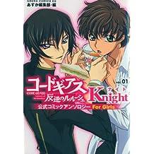 Code Geass: Knight Volume 1