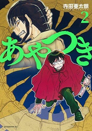 あやつき(2) (アフタヌーンコミックス)