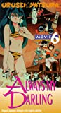 Urusei Yatsura Movie 6:Always My Darl [VHS]