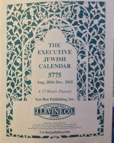 2015 Executive Calendar - The Executive J Levine Jewish Calendar 5775 August 2014-December 2015 - A 17 Month Planner- this year in Green & White