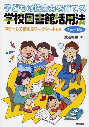 Kodomo no dokushoryoku o sodateru gakkō toshokan katsuyōhō : 1nen 6nen ebook