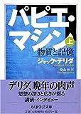 パピエ・マシン 上 (ちくま学芸文庫)