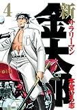 New Salaryman Kintaro 4 (Young Jump Comics) (2010) ISBN: 4088790316 [Japanese Import]