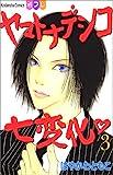 Yamato Nadeshiko Shichihenge Vol.3 [In Japanese]
