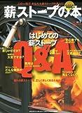 薪ストーブの本 (VOL.1) (CHIKYU-MARU MOOK)