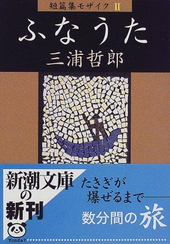 ふなうた―短篇集モザイク〈2〉 (新潮文庫)