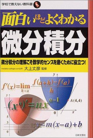 面白いほどよくわかる微分積分―微分積分の理解こそ数学的センスを磨くために役立つ! (学校で教えない教科書)