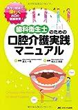 歯科衛生士のための口腔介護実践マニュアル