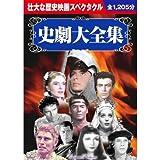 史劇大全集 DVD10枚組 BCP-024