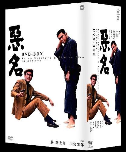 【保証書付】 B002FCONPE悪名 DVD-BOX B002FCONPE, ユーロ物置ショップ イープラン:d7a1ec75 --- a0267596.xsph.ru
